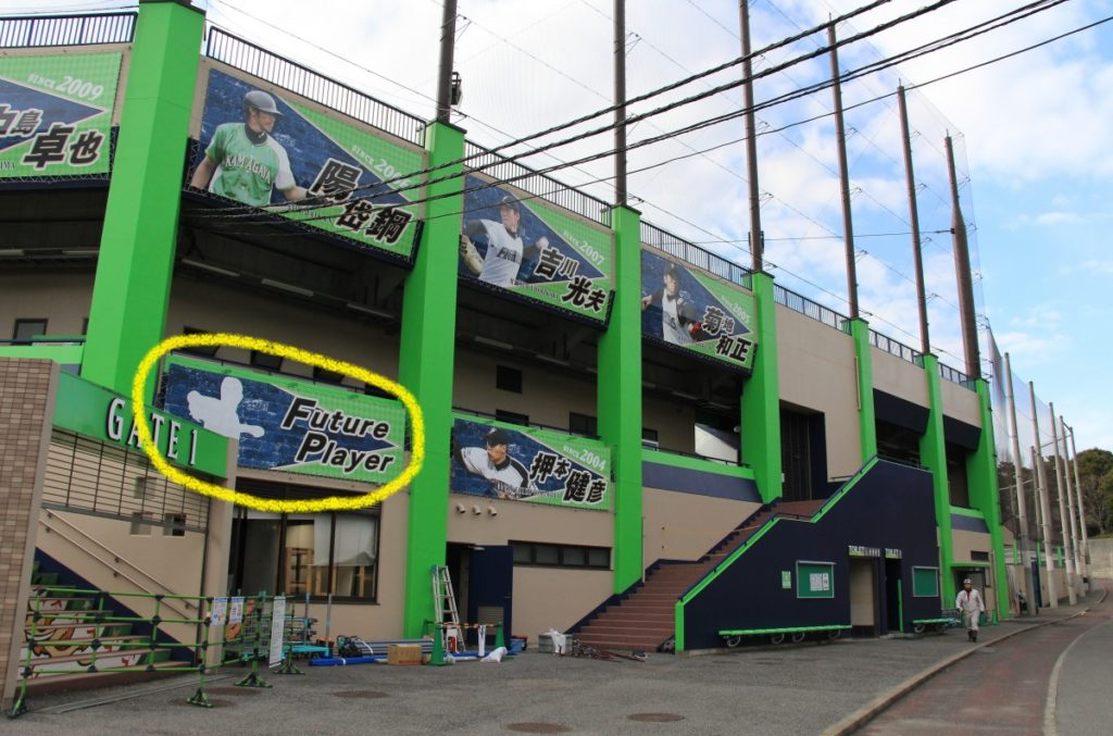 ファイターズ鎌ヶ谷スタジアム一塁側外壁