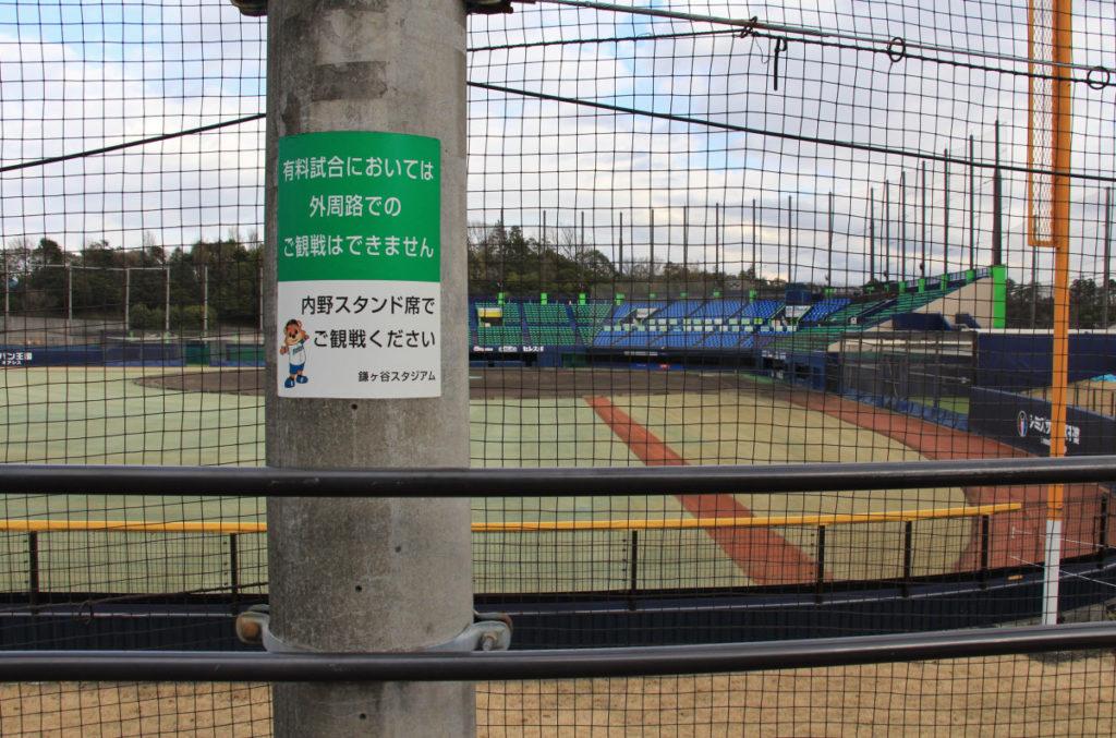 ファイターズ鎌ヶ谷スタジアム・外周路からの眺め