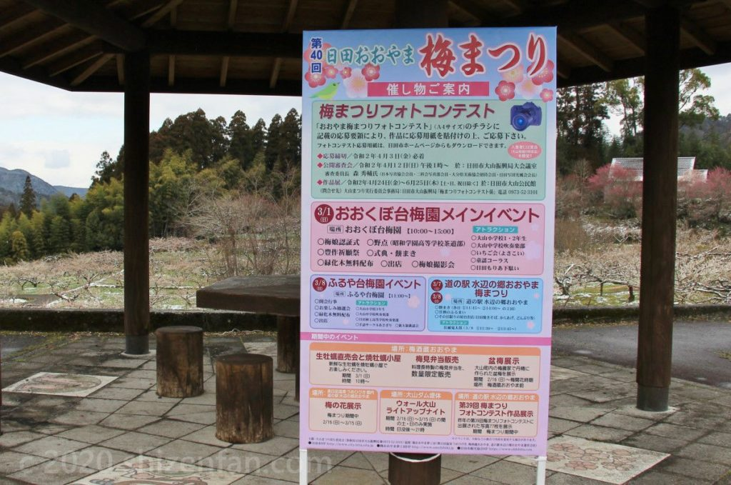 日田おおやま梅まつりのイベント案内看板