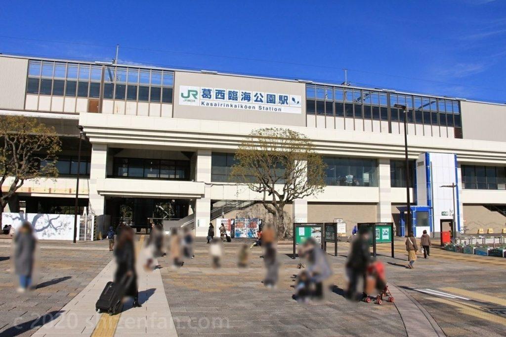 葛西臨海公園駅外観