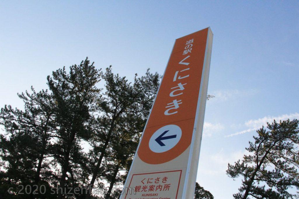大分県国東市「道の駅くにさき」の看板