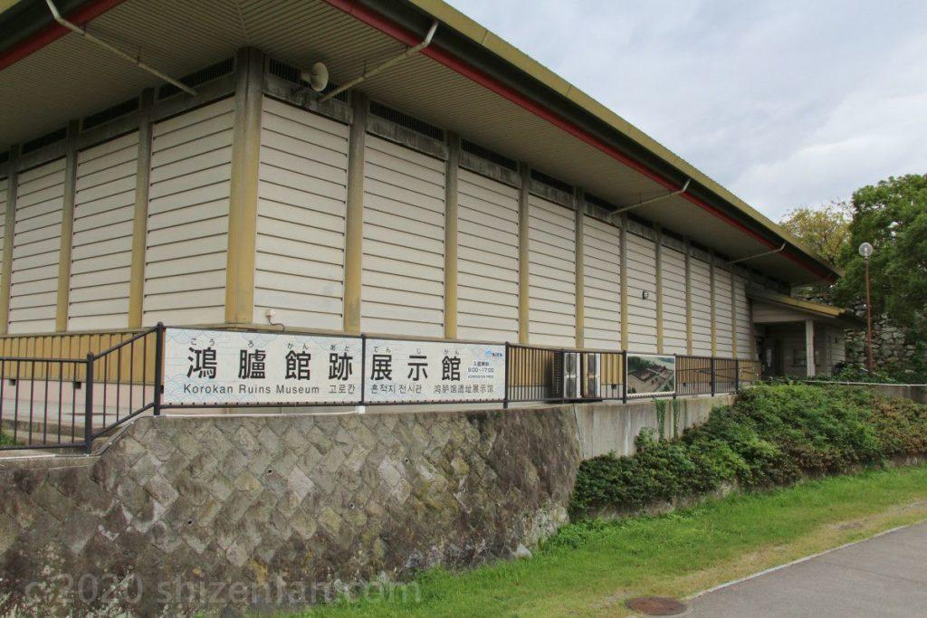 鴻臚館展示館外観