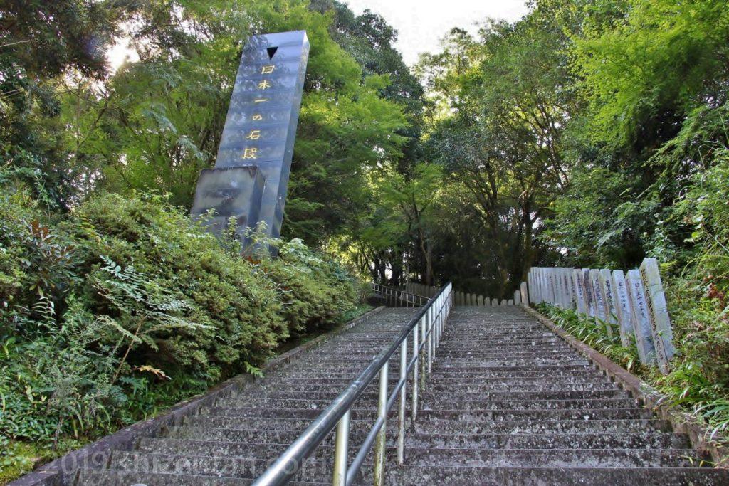 熊本県美里町・日本一の石段