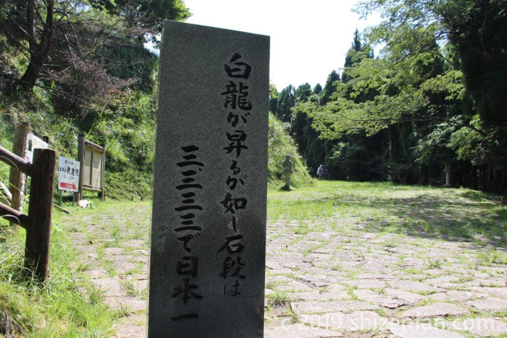 熊本県美里町・釈迦院御坂遊歩道(日本一の石段)3333段目