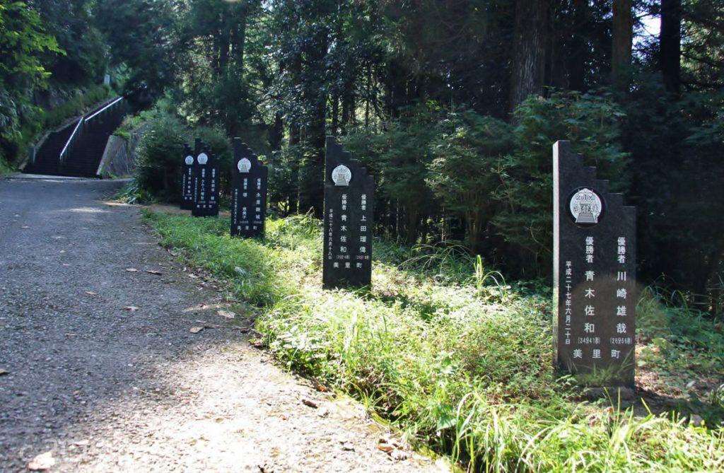 日本一の石段(釈迦院御坂遊歩道)レッドブル白龍走優勝者の石碑