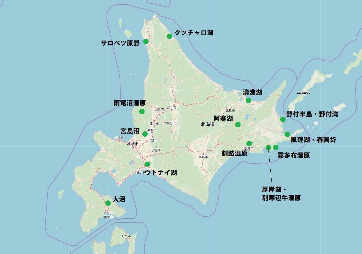 北海道のラムサール条約湿地