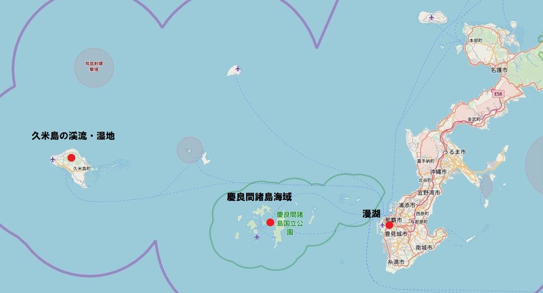 沖縄のラムサール条約湿地