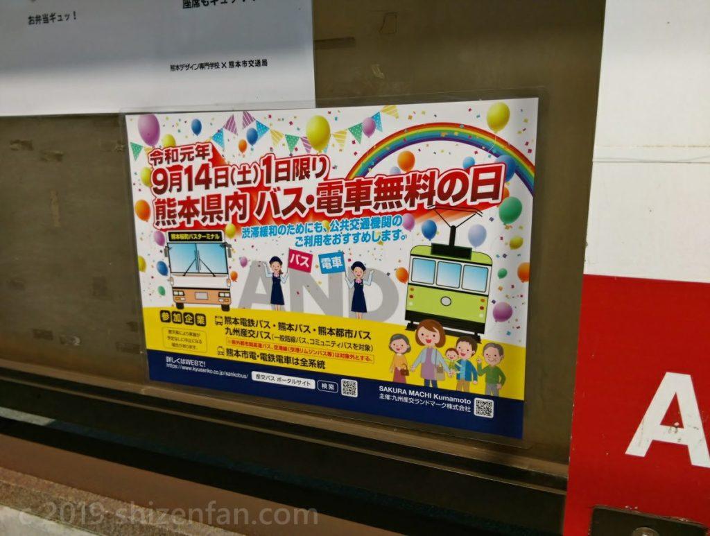 「熊本県内バス・電車無料の日」の告知掲示