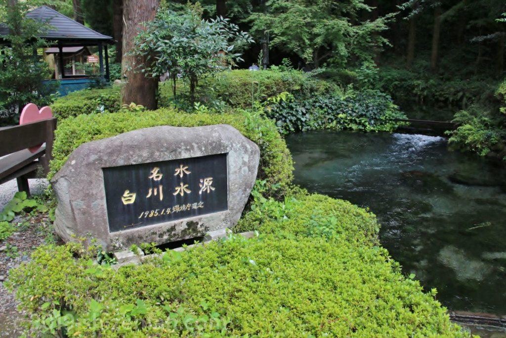 白川水源にある名水の石碑