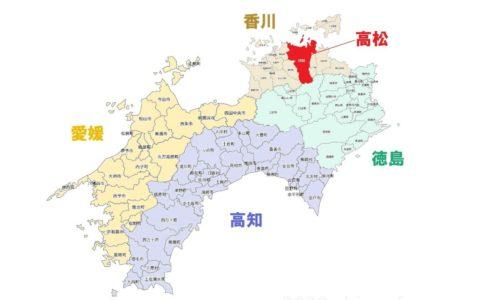 四国のナンバープレート地域区分図2020