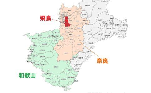 奈良県・和歌山県のナンバープレート地域分けマップ2020