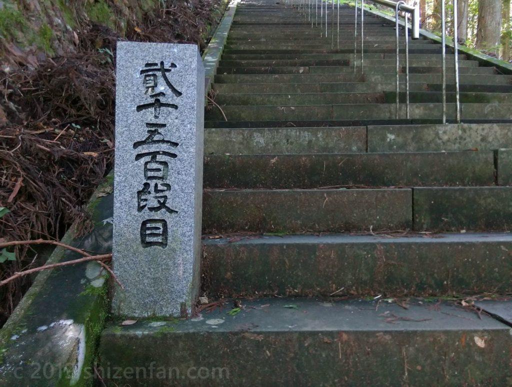 日本一の石段(釈迦院御坂遊歩道)2500段目付近