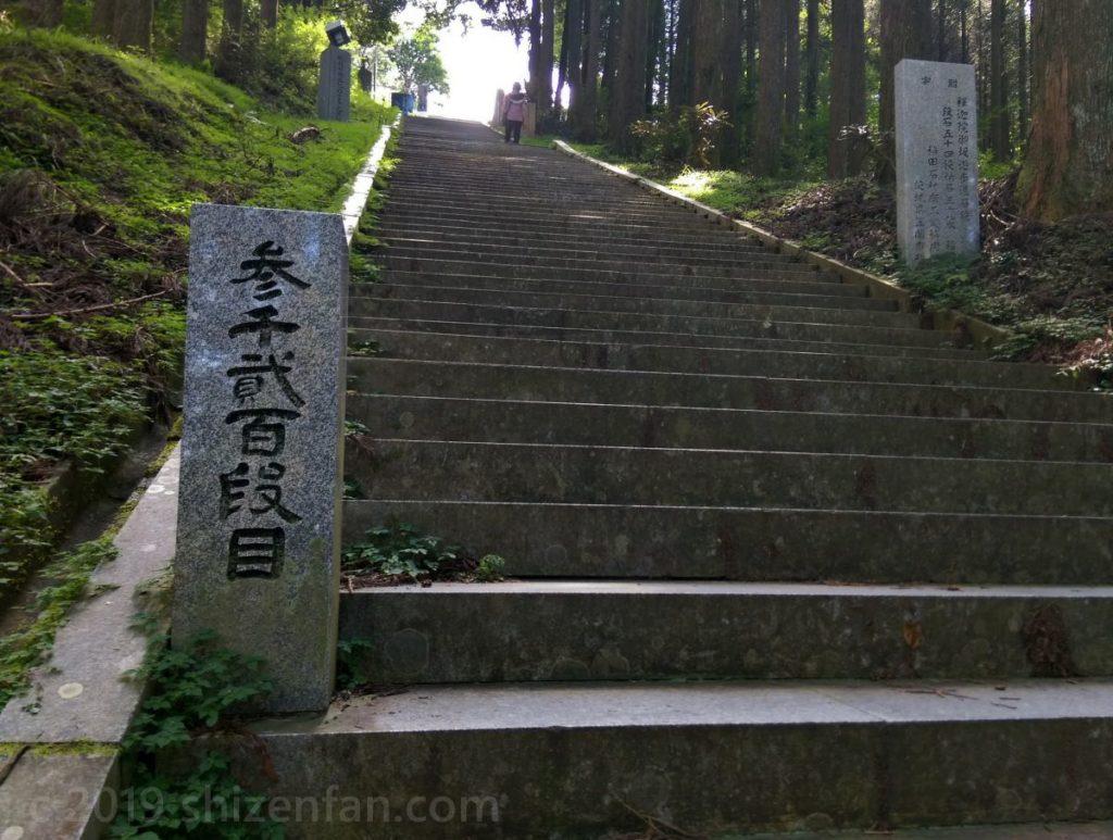 日本一の石段(釈迦院御坂遊歩道)3200段目付近