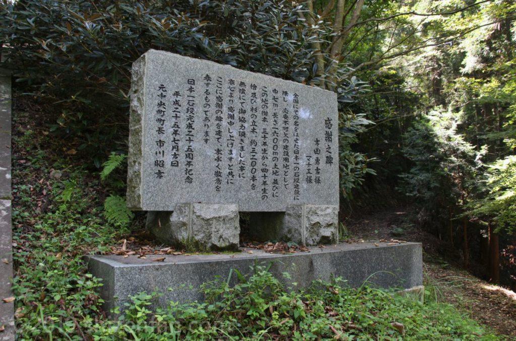 日本一の石段(釈迦院御坂遊歩道)感謝之碑