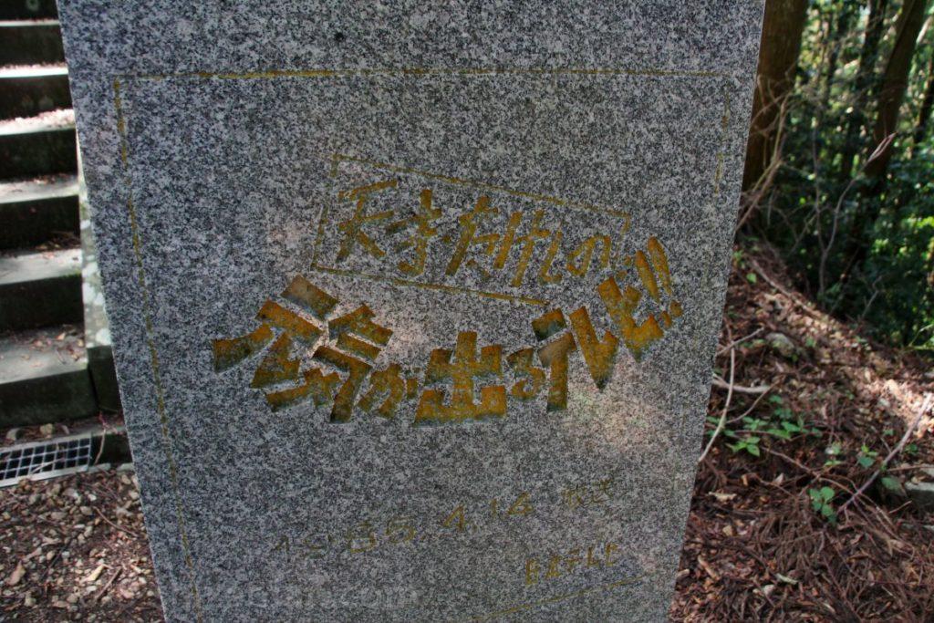 日本一の石段(釈迦院御坂遊歩道)元気が出るテレビの石碑