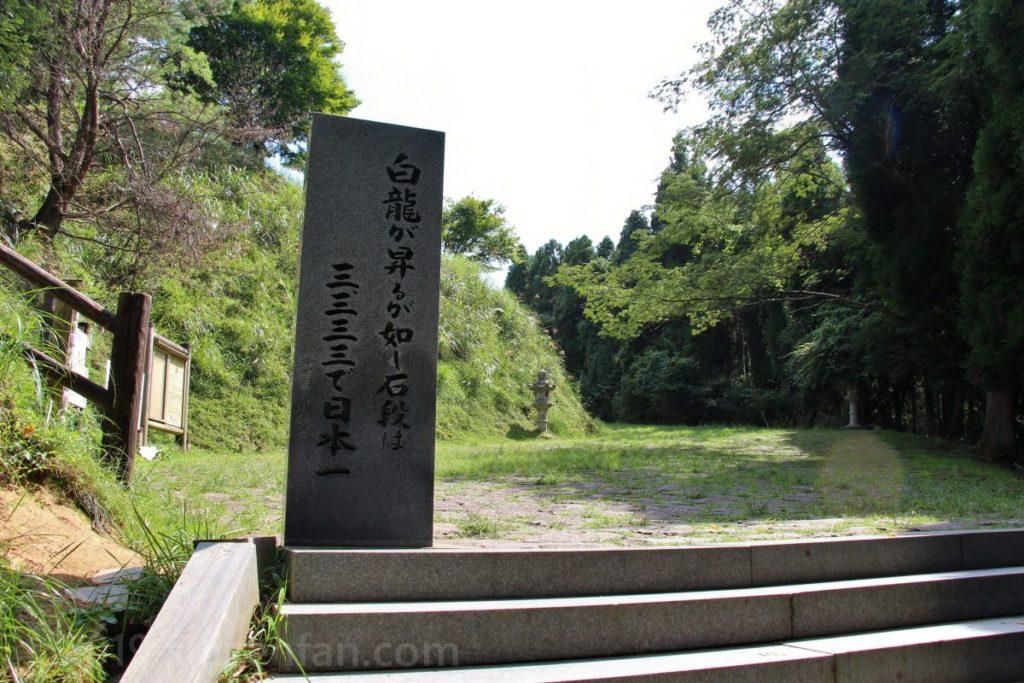 日本一の石段(釈迦院御坂遊歩道)3333段目の石碑