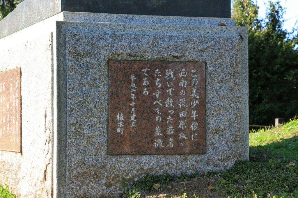 田原坂公園・美少年像の土台部分