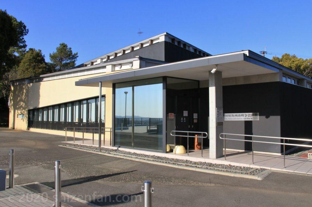 熊本市田原坂西南戦争資料館の外観