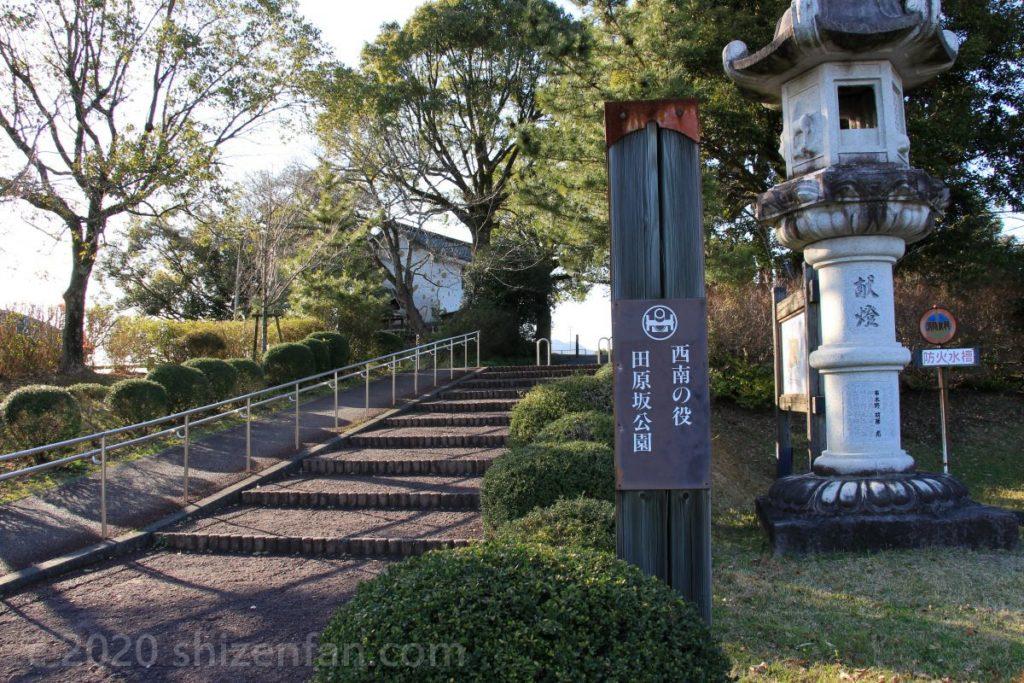 田原坂公園入口