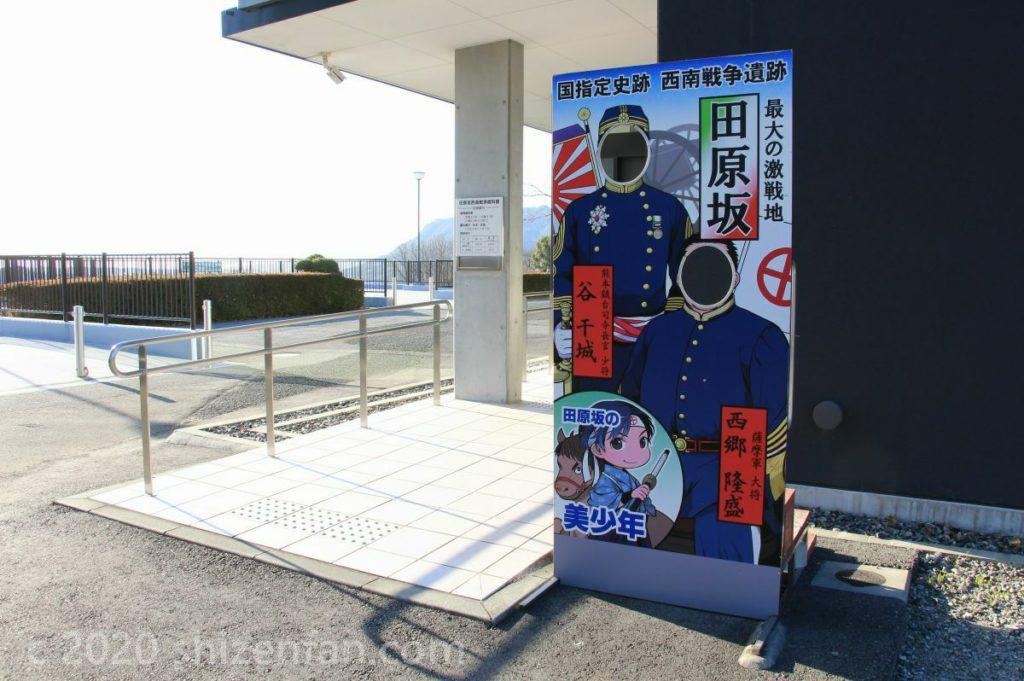 田原坂西南戦争資料館前の顔はめパネル