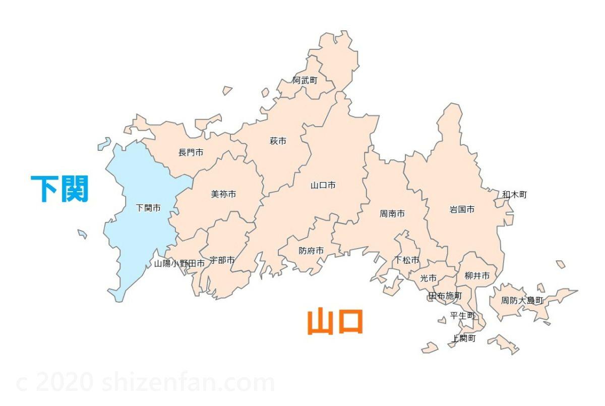 山口県のナンバーレート地域区分図2020