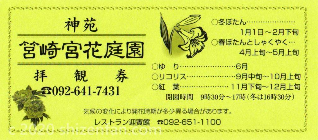 筥崎宮花庭園の入場チケット(拝観券)