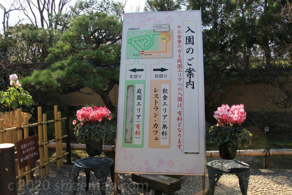 筥崎宮花庭園の入口から入ってすぐにある道案内看板(福岡市東区)