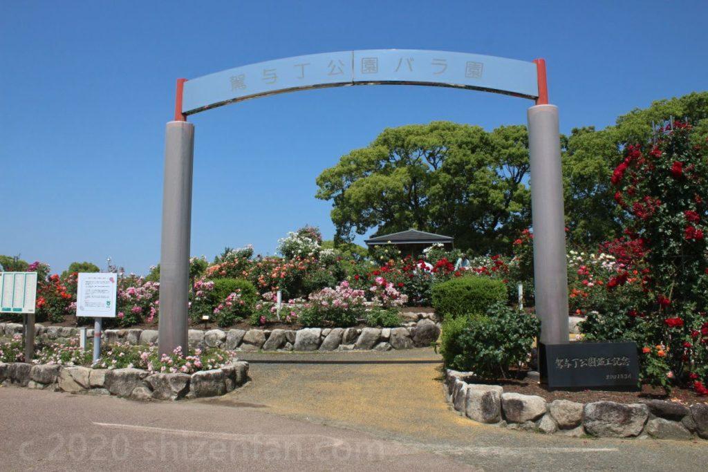 駕与丁公園バラ園の入口