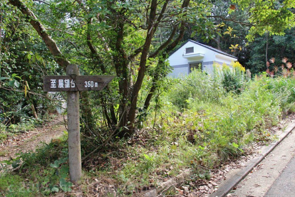 能古島 思索の森から展望台へ向かう途中のトイレ