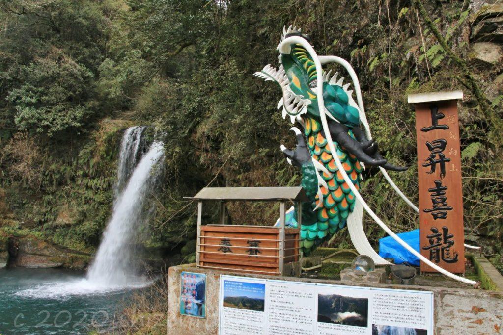 慈恩の滝の昇り龍と滝