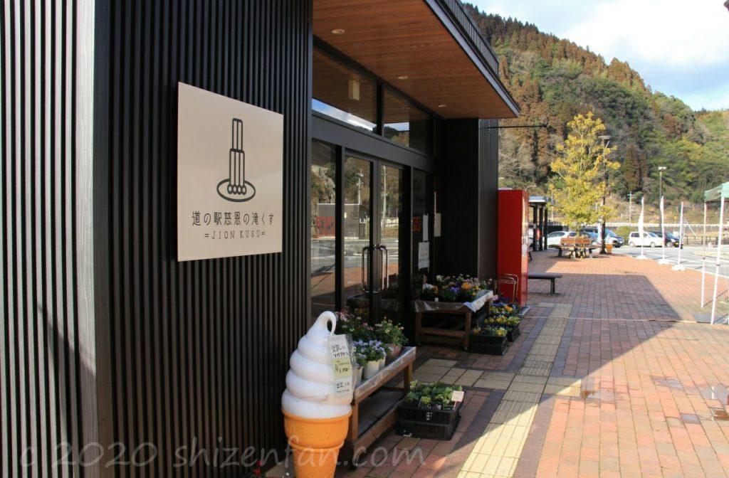 道の駅慈恩の滝くすの外観(店舗入口付近の様子)