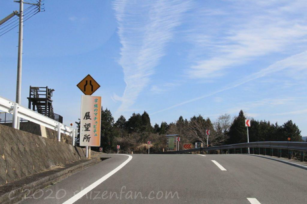 宇佐のマチュピチュ展望台への入り口(国道387号線)