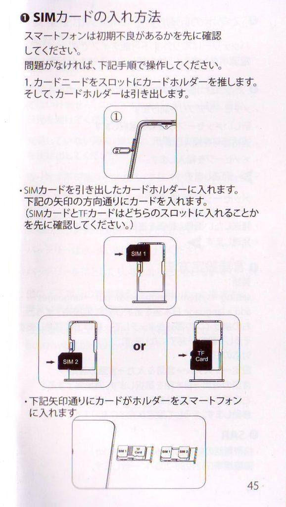 Blackview A80 Proの日本語説明書(SIMカードの入れ方)