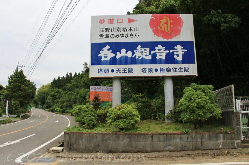 県道92号線沿いにある呑山観音寺の看板
