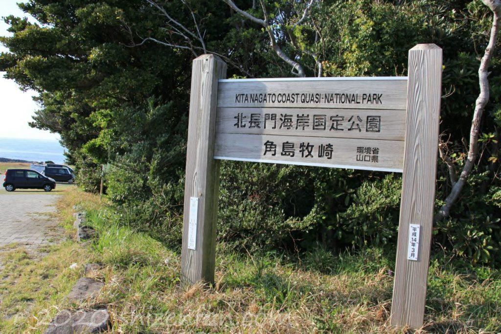 角島牧崎風の公園駐車場入口の案内看板