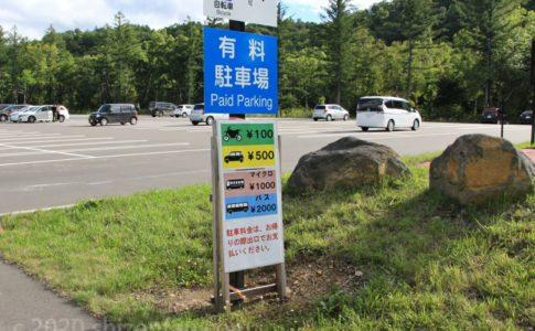 美瑛・青い池の駐車場入口に設置された駐車料金案内板