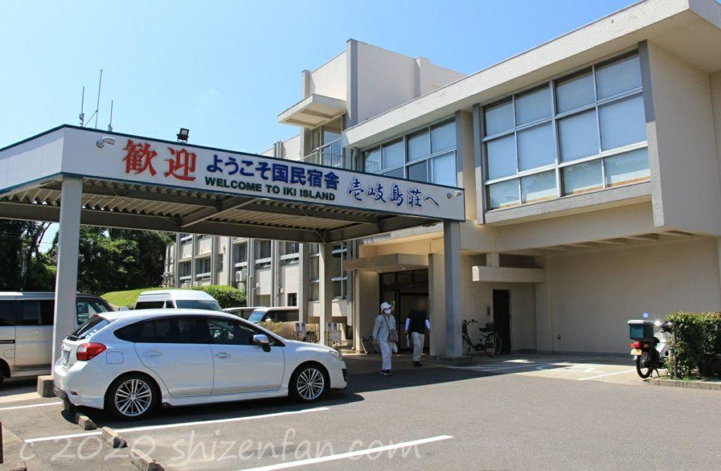 国民宿舎 壱岐島荘の外観