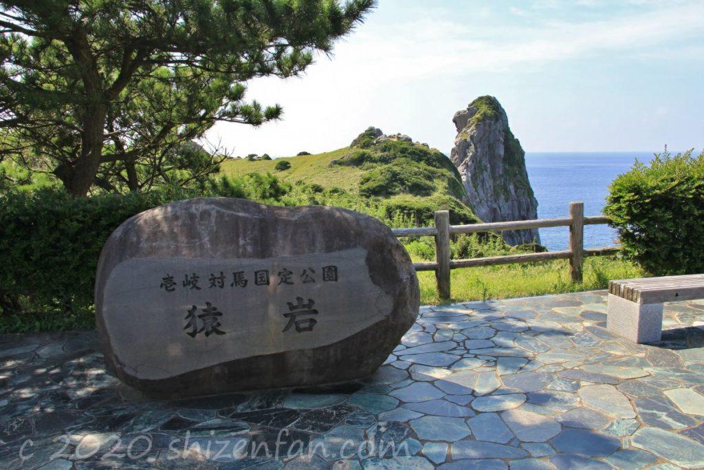 壱岐・猿岩