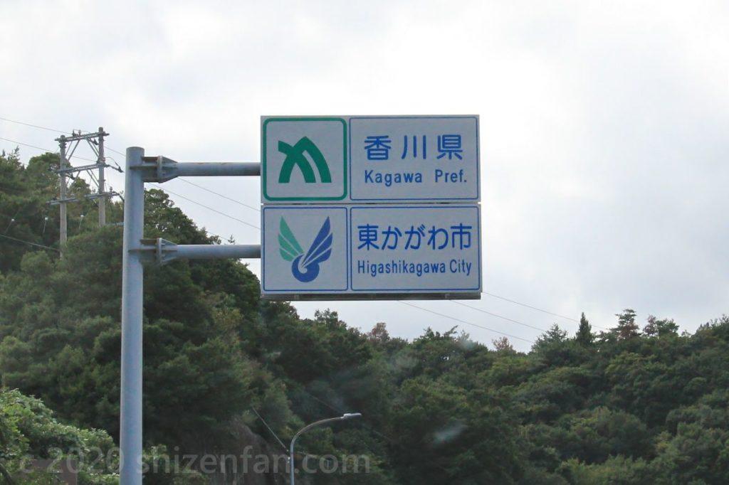 鳴門市から東かがわ市へ入ることを知らせる車道の道路看板