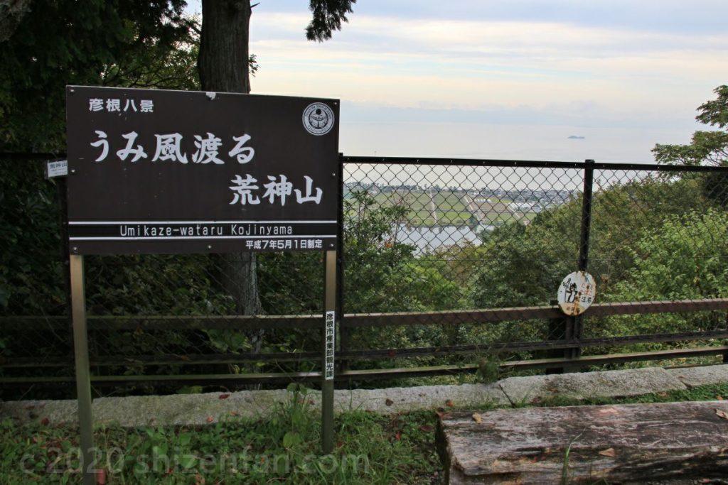荒神山神社展望台に設置された「彦根八景」の立て看板