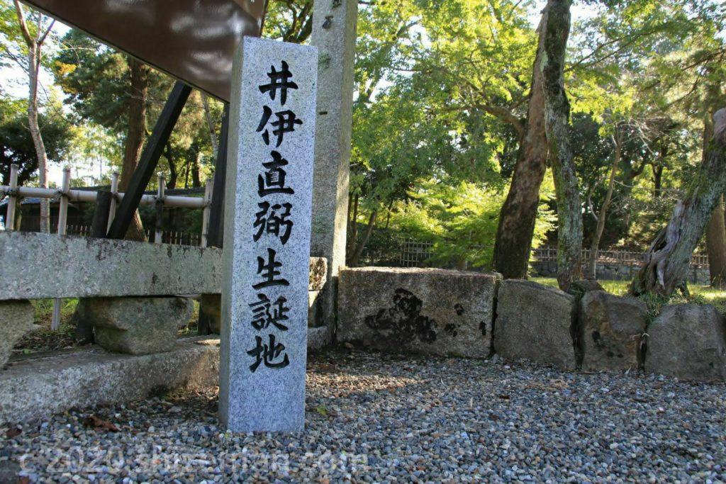 彦根城・井伊直弼生誕地の碑