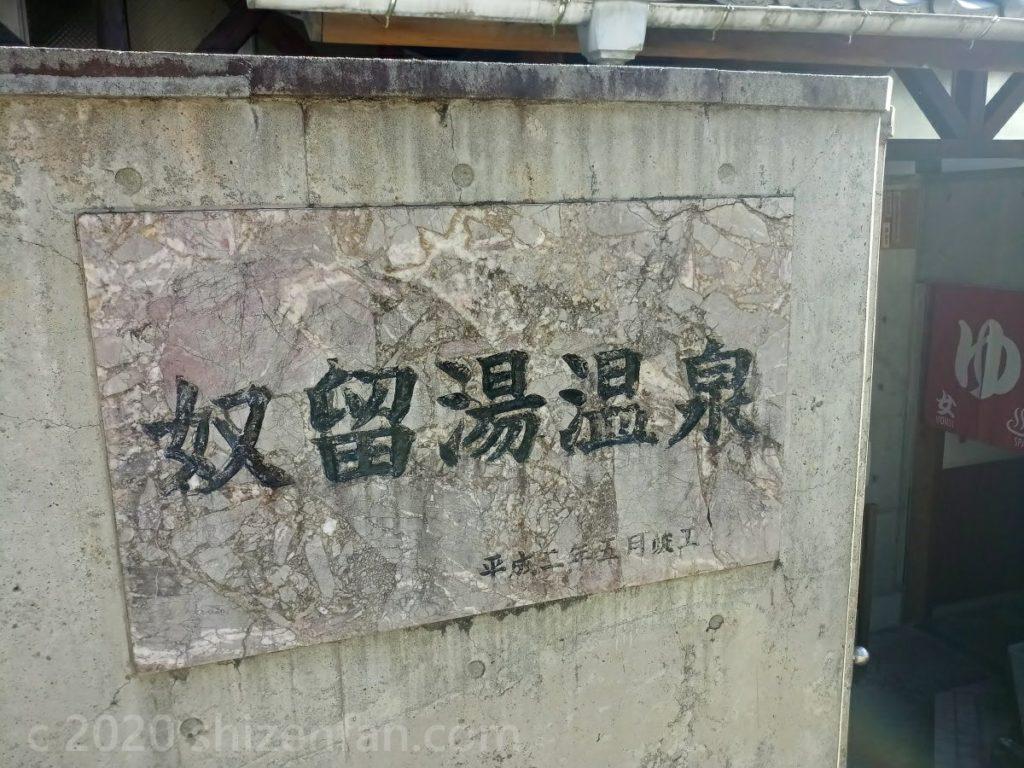 熊本県小国町 奴留湯温泉