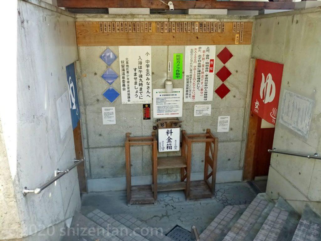 熊本県小国町 奴留湯温泉入口付近の様子