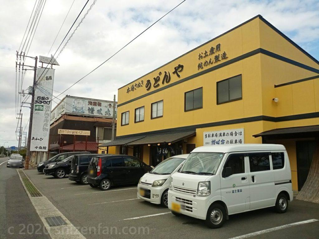 香川県東かがわ市「うどんや」外観