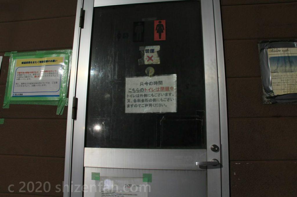 芦有ドライブウェイ・東六甲展望台のトイレ(夜間閉鎖)