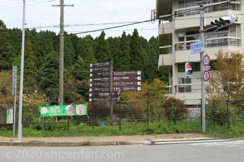 明石神戸宝塚線「記念碑台前」交差点にある行先案内看板