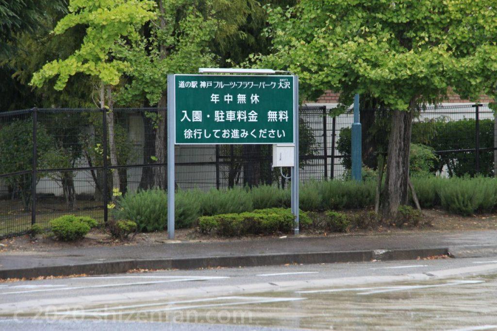 道の駅神戸フルーツフラワーパーク大沢・入口の門の脇に設置された「年中無休・入園無料」の看板