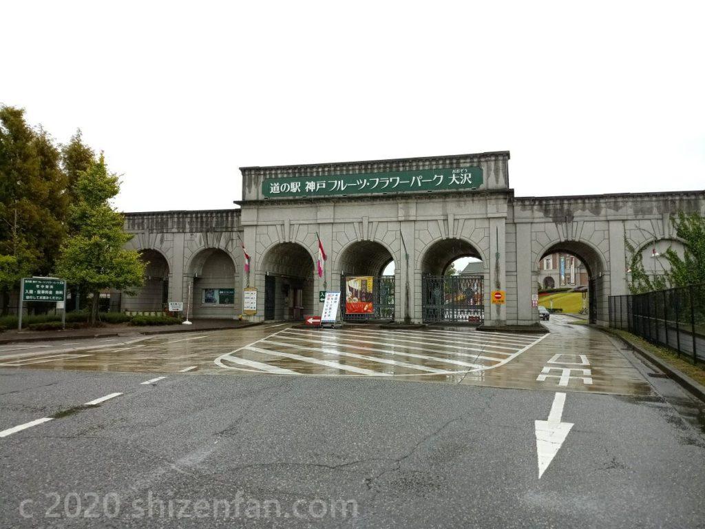 道の駅神戸フルーツフラワーパーク大沢・入口の門