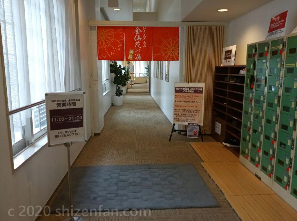 道の駅神戸フルーツフラワーパーク大沢・ホテル神戸フルーツフラワー内「金仙花の湯」入口の様子
