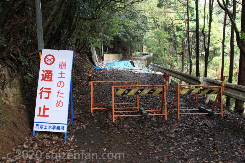 崩土のため通行止めになった山道